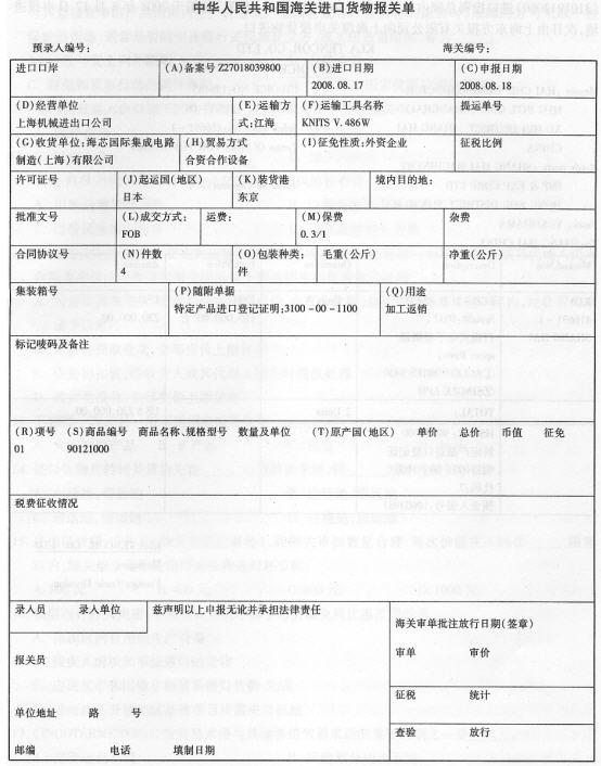 外审员报考条件-009年报关员资格考试模拟试题 一